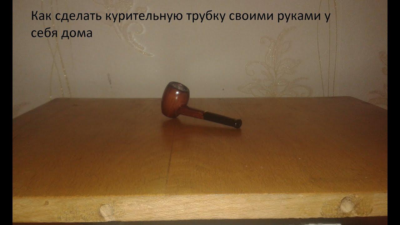 Изготовление трубок в домашних условиях