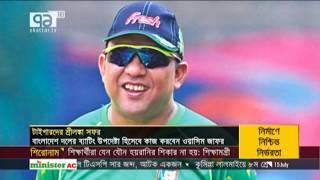 শ্রীলঙ্কা সফরে টাইগারদের কোচ সুজন | খেলাযোগ | khelajog | Sports news | Ekattor Tv