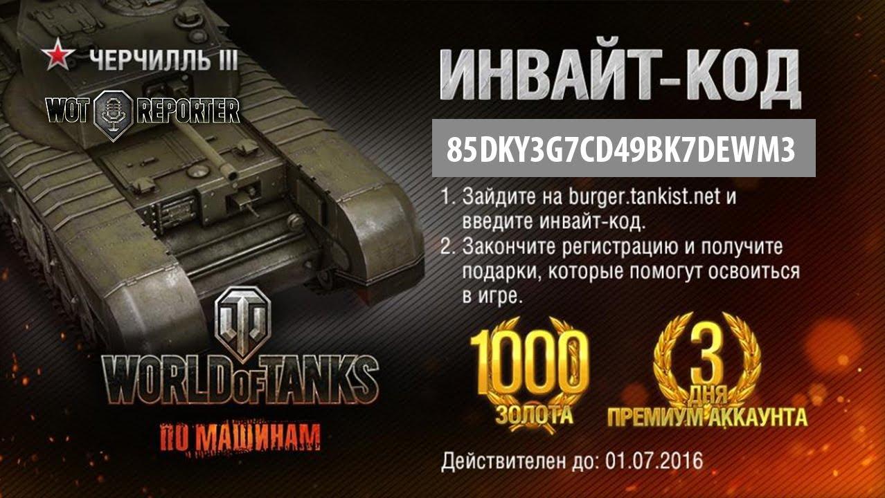 Зарегистрироваться в ворлд оф танк и получить подарок