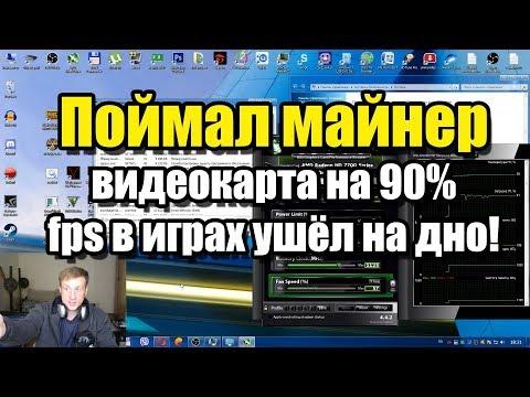 Поймал майнер (nvvkdv.exe) - видеокарта на 90% в простое - fps в играх ушёл на дно!