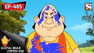 Gopal Bhar Bangla - গোপাল ভার) - Episode 485 - Holi Hay - 04th March, 2018