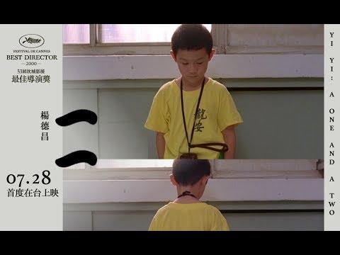 久候17年終於上映《一一》台灣官方正式預告