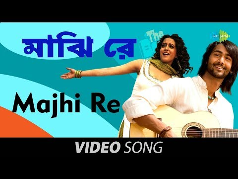 Majhi re | The Bong Connection | Bengali Movie Video Song |...