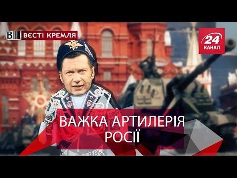 Вєсті Кремля. Супергенерал Соловйов