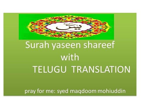 Syed Maqdoom Mohiuddin. Surah-e-yaseen (telugu Translation) video