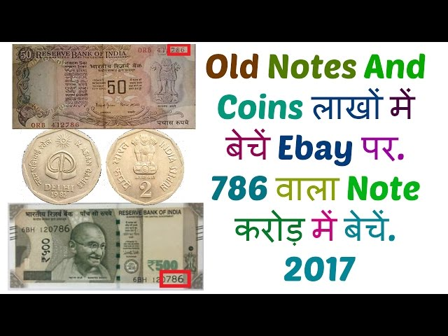 How To Sell Old Notes And Coins On Ebay In Lakh.