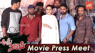 Anthaku Minchi Movie Press Meet | Rashmi Gautam | Jai | Jhony | Suneel Kashyap