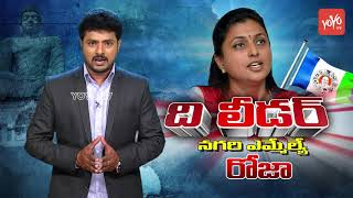 YCP MLA Roja Progress Report | Nagari Constituency | AP Politics | YS Jagan