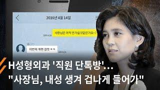 """뉴스타파 - ①H성형외과 '직원 단톡방'… """"사장님, 내성 생겨 겁나게 들어가"""""""