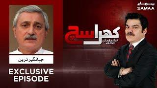 Jahangir Khan Tareen's Exclusive Interview   Khara Sach   SAMAA TV   04 Jan,2019