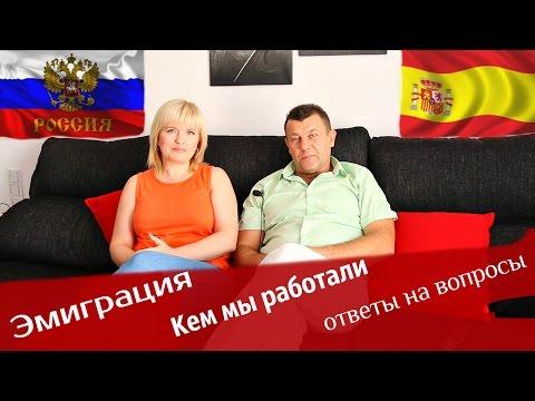 Переезд в Испанию. Кем мы работали. Vlog 12.10.2016.