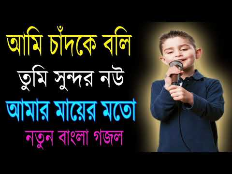 Ami Chand Ke Boli Tumi Sundar Nou - New Bangla Gojol - Notun Bangla Gojol