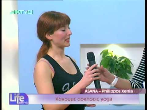 Power Yoga - Asana Serres