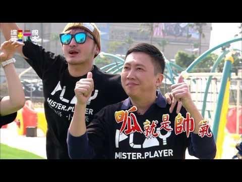綜藝玩很大 台灣高雄 我的呱式Style!!!