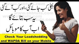 Check Your Load shedding and WAPDA Bill on your Mobile | Roshan Pakistan