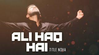 Ali a.s Haq Hai | Title Noha | by Hassan Ali