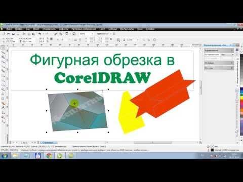 Фигурная обрезка - как поместить один или несколько фигур в одну в CorelDRAW