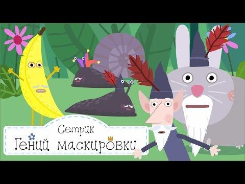 Старый Мудрый Эльф банан лягушка улитка зайчик и слизняк Бен и Холли все серии подряд в full hd 1080