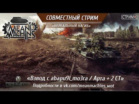 """Нереальный нагиб с Аварией"" 20.09.16 / Стрим World of Tanks Live #Арта+2СТ"