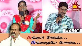 Teen or family Life ? http://festyy.com/wXTvtS8 | Nalla Pesunga Nalladhaye Pesunga | Dindigul I Leoni | Tamil Debate Show