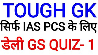 TOUGH GK Test ONLY for IAS PCS UPPSC UPSC RAS BPSC CGPSC MPPSC PPSC OPSC UPSC MPSC HAS
