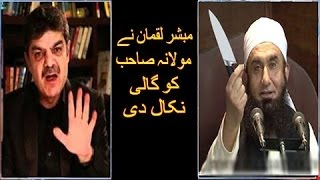 Mubashir Luqman Insult & Disrespect Maulana Tariq Jameel & His Great Reply Amazing Bayan 2017