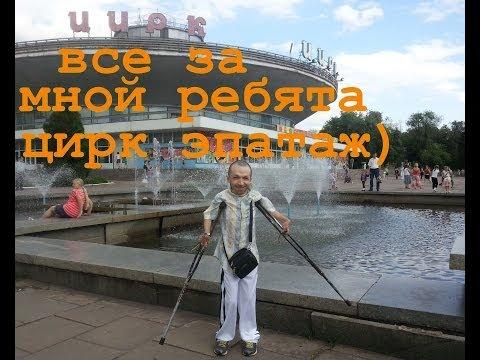 ВСЕ ЗА МНОЙ РЕБЯТА В ЦИРК ЭПАТАЖ)))