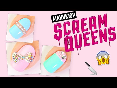 ♥ маникюр Королевы Крика | Scream Queens nail art tutorial ♥
