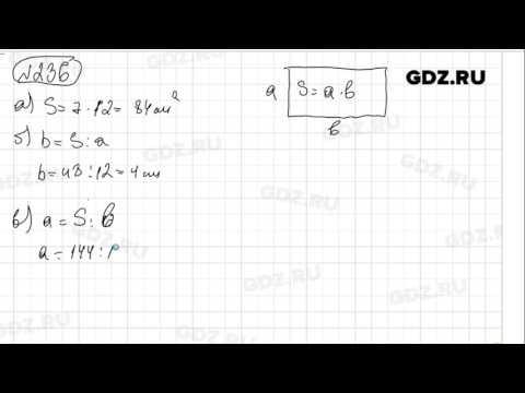 Гдз по математике пятый класс - зубарева