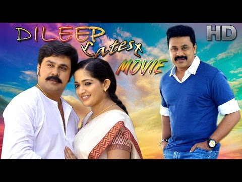 Run Way | Malayalam Full Movie | Dileep With Kavya Madhavan [hd] video