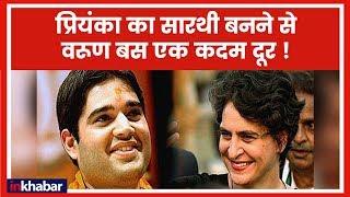 Lok Sabha Elections 2019 में Priyanka का सारथी बनने से Varun Gandhi बस एक कदम दूर   Congress   BJP
