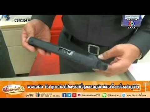 เรื่องเล่าเช้านี้ พบระเบิด-ปืน ซุกกล่องไปรษณีย์ที่สุวรรณภูมิเตรียมขึ้นเครื่องส่งภูเก็ต(19ก.ย.57)