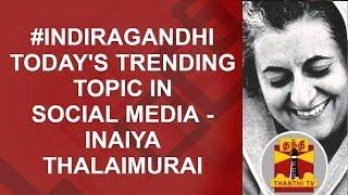 IndiraGandhi | Today's Trending Topic in Social media | Inaiya Thalaimurai