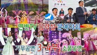 2019《연변TV음력설 문예야회》 3-4부(延边TV春节晚会-2)