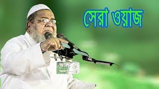 Download বাংলাদেশ কাঁপানো ওয়াজ Allama Junaed Babunogori Bangla waz 3Gp Mp4