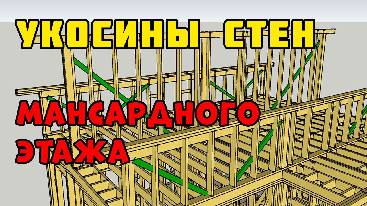 Своими руками строительство каркасного дома