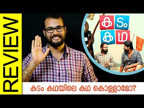 Kadam Kadha Malayalam Movie Review by Sudhish Payyanur | Monsoon Media