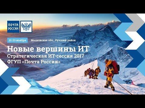 Почта России, стратегическая ИТ-сессия 2017