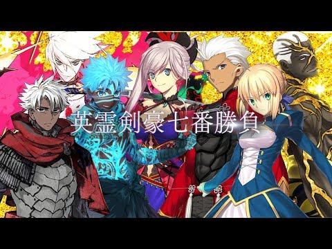 "【FGO】 Epic of Remnant - EMIYA - ""英霊剣豪七番勝負"" Trailer 【Fate/Grand Order】"