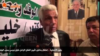 يقين| لقاء مع احمد عسر  فى إحتفال بذكرى تأبين الفنان الراحل خليل مرسى بحزب الوفد
