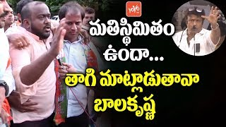 BJP Leaders Protest In Front Of Balakrishna House Over Comments On PM Modi |  YOYO TV Channel