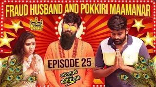 Fraud Husband & Pokkiri Maamanar   Samsaram Athu Minsaram - EP 25   Mini Series   Chennai Memes