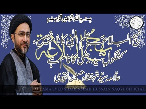 Nahjul Balagha Ilm E Ilahe Ka Naam Nahi, Kashkol E Syed Razi Ka Naam Hai
