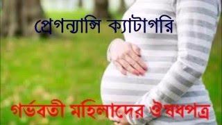 গর্ভাবস্থায় ঔষধপত্রঃ  US FDA Pregnancy Category অনুযায়ী