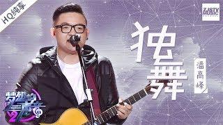 [ 纯享版 ] 潘高峰《独舞》纯享版《梦想的声音2》EP.10 20180105 /浙江卫视官方HD/