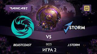 beastcoast vs J.Storm (карта 2), The International 2019 | Закрытые квалификации