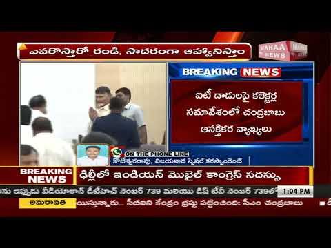 AP CM Chandrababu Naidu Serious On IT Raids In Andhra Pradesh | Mahaa News