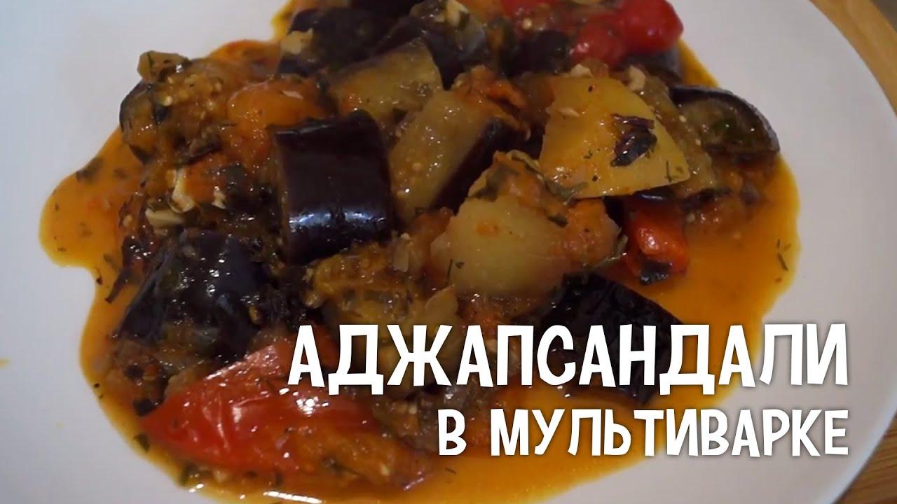 Аджапсандали в мультиварке рецепт