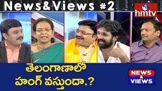 Debate On Telangana Election Results | News and Views #2 | hmtv