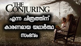 Real Story Behind Conjuring Movie | Malayalam | Real Story of Perron Family Conjuring  കോഞ്ചുറിങ് കഥ